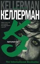 Джонатан Келлерман - Патология
