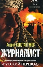 Андрей Константинов - Журналист