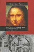 Саймон Кокс - Титаны Возрождения и секреты тамплиеров и иллюминатов