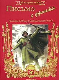 Анатолий Митяев - Письмо с фронта