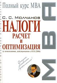 C. С. Молчанов - Налоги. Расчет и оптимизация
