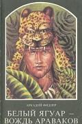 Аркадий Фидлер - Белый ягуар - вождь араваков