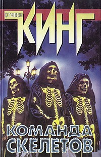 Стивен Кинг - Команда скелетов (сборник)
