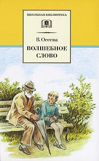 В. Осеева - Волшебное слово (сборник)