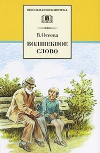 валентина осеева сборник стихи о маме