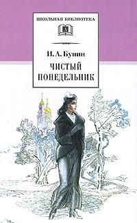 И. А. Бунин - Чистый понедельник. Повести и рассказы (сборник)