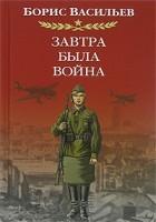 Борис Васильев — Завтра была война. Пятница. А Зори здесь тихие...