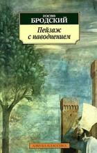 Иосиф Бродский - Пейзаж с наводнением