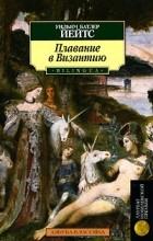 Уильям Батлер Йейтс - Плавание в Византию