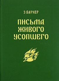 Э. Баркер - Письма Живого Усопшего