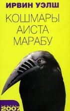 Ирвин Уэлш - Кошмары Аиста Марабу