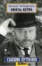 Леонид Юзефович - Князь ветра