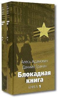 - Блокадная книга (комплект из 2-х книг)