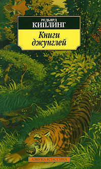 Секс сказка книга джунглей фото 507-366