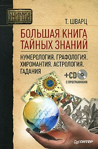 - Большая книга тайных знаний. Нумерология. Графология. Хиромантия. Астрология. Гадания (+ CD-ROM)