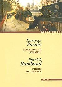 Патрик Рамбо - Деревенский дурачок