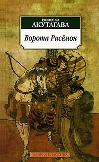 Рюноскэ Акутагава - Ворота Расемон. Рассказы (сборник)