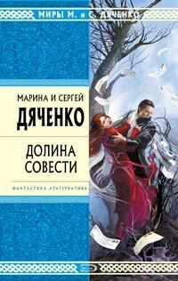 Марина и Сергей Дяченко - Долина Совести