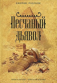 Джеймс Роллинс - Песчаный дьявол