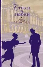 Анна Ахматова - Стихи о любви