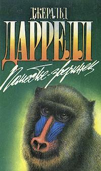 Джеральд Даррелл - Поместье-зверинец. Под пологом пьяного леса. Зоопарк в моем багаже