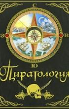 без автора - Пиратология