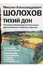 М. А. Шолохов - Тихий дон (аудиокнига MP3)