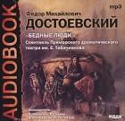Федор Достоевский - Бедные люди (аудиокнига MP3)