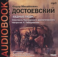 Фёдор Достоевский - Бедные люди (аудиокнига MP3)