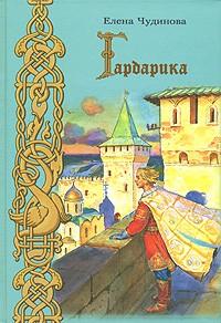 Елена Чудинова - Гардарика
