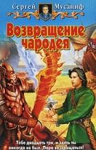 Сергей Мусаниф - Возвращение чародея