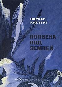 Норбер Кастере - Полвека под землей