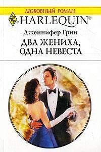 Дженнифер Грин - Два жениха, одна невеста