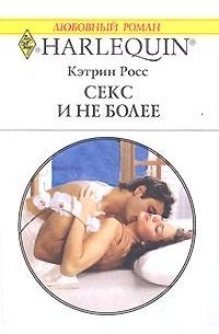Любовные романы арлекин секс