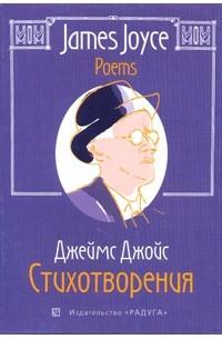 Джеймс Джойс - Poems / Стихотворения