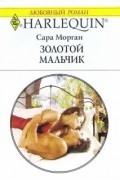 Сара Морган - Золотой мальчик