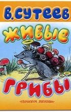 В. Сутеев - Живые грибы