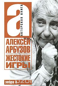 Алексей Арбузов - Жестокие игры (сборник)