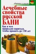 Цветкова Е. - Лечебные свойства русской бани