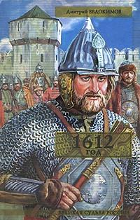 Дмитрий Евдокимов - 1612 год