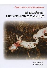 Светлана Алексиевич - У войны не женское лицо