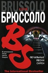Серж Брюссоло - Печальные песни сирен