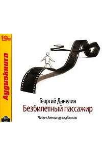 Георгий Данелия - Безбилетный пассажир (аудиокнига MP3)