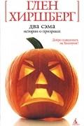 Глен Хиршберг - Два Сэма. Истории о призраках (сборник)