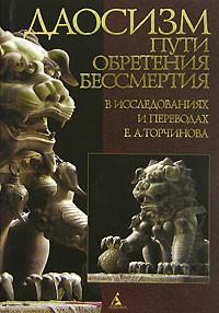 Евгений Торчинов - Даосизм. Пути обретения бессмертия (сборник)