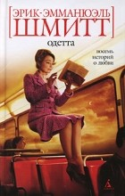 Эрик-Эмманюэль Шмитт - Одетта. Восемь историй о любви (сборник)