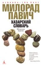 Милорад Павич - Хазарский словарь. Мужская версия (сборник)