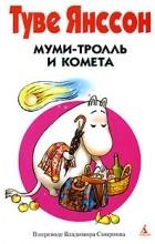 Туве Янссон - Муми-тролль и Комета