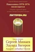 Сергей Минаев, Эдуард Багиров, Андрей Анатольевич Орлов - Литпром.ru