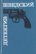 без автора - Шведский детектив (сборник)